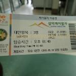 tiket kereta gantung gunung seoraksandan dan jam naik cable car