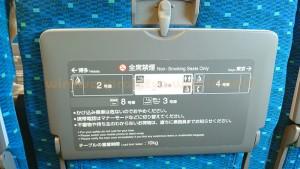 Japan Shinkansen from Osaka to Kyoto || Kereta ( gerbong ) ke 3, smoking room ada di bagian depan. Toilet ada di bagian belakang.
